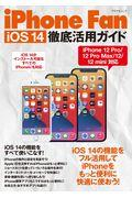 iPhone Fan iOS14徹底活用ガイドの本