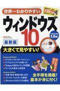 世界一わかりやすいウィンドウズ10最新版の本