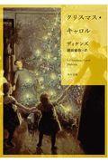 クリスマス・キャロルの本