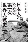 日本人のための第一次世界大戦史の本