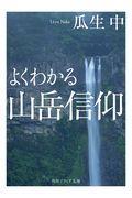よくわかる山岳信仰の本
