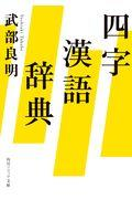 四字漢語辞典の本