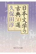 日本文学の古典50選の本