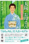 大阪のお母さん浪花千栄子の生涯の本