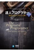 第2版 達人プログラマーの本