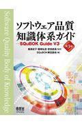 第3版 ソフトウェア品質知識体系ガイドの本
