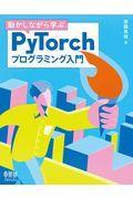 動かしながら学ぶPyTorchプログラミング入門の本