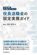役員退職金の設定実務ガイドの本