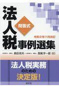 令和2年11月改 法人税事例選集の本