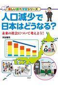 人口減少で日本はどうなる?の本