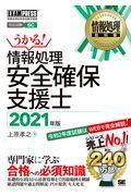 情報処理安全確保支援士 2021年版の本