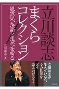 立川談志まくらコレクションの本