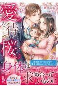 愛を待つ桜の本