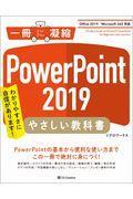 PowerPoint2019やさしい教科書の本