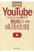 YouTubeでビジネスを伸ばす動画の成功法則の本