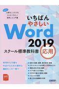 いちばんやさしいWord2019スクール標準教科書応用の本