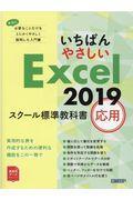 いちばんやさしいExcel2019スクール標準教科書応用の本