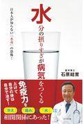 水分の摂りすぎが病気をつくるの本