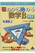 改訂8 スバラシク面白いと評判の初めから始める数学Bの本