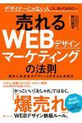 売れるWEBデザインマーケティングの法則の本