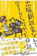 出版翻訳家なんてなるんじゃなかった日記の本