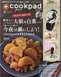 cookpad plus (クックパッドプラス) 2021年 01月号の本