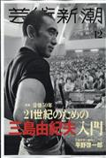 芸術新潮 2020年 12月号の本