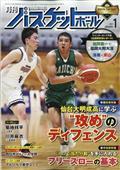 月刊 バスケットボール 2021年 01月号の本