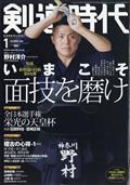 剣道時代 2021年 01月号の本