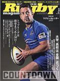 Rugby magazine (ラグビーマガジン) 2021年 01月号の本