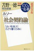 苫野一徳特別授業『社会契約論』の本