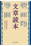 文章読本の本