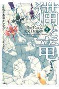 猫と竜 5の本