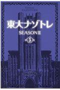 東大ナゾトレSEASON2 第5巻の本