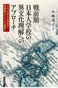 戦前期日本人学校の異文化理解へのアプローチの本