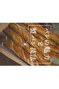 パンの魅力と製パン技法の本