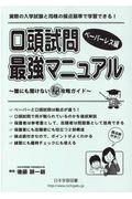 口頭試問最強マニュアル ペーパーレス編の本