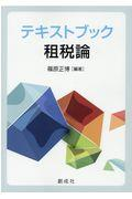 テキストブック租税論の本