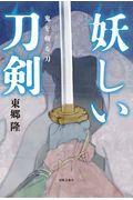 妖しい刀剣の本