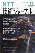 NTT技術ジャーナル 2020年 11月号の本
