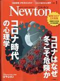 Newton (ニュートン) 2021年 01月号の本