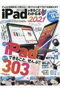 iPadがまるごとわかる本 2021の本