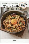 オートミール米化ダイエットレシピの本