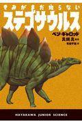 きみがまだ知らないステゴサウルスの本