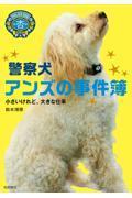 警察犬アンズの事件簿の本