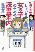 モヤモヤしている女の子のための読書案内の本