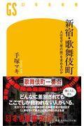 新宿・歌舞伎町の本