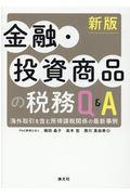 新版 金融・投資商品の税務Q&Aの本