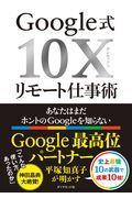 Google式10Xリモート仕事術の本