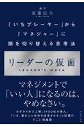 リーダーの仮面の本